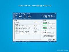 系统之家Ghost Win8.1x86 电脑城装机版v2021.01(免激活)