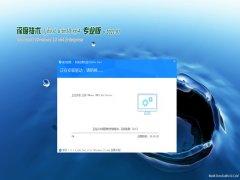 深度技术Ghost Win10 x64位 极速专业版 V2021.01月(免激活)