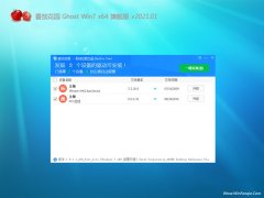 番茄花园GHOST WIN7 x64位 极速旗舰版V202101(永久激活)
