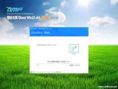 雨林木风Ghost Win10 x64位 极速专业版 2021年01月(无需激活)