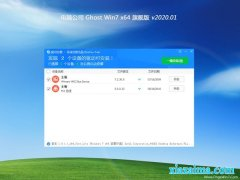 电脑公司GHOST WIN7 (X64) 最新旗舰版2020V01(免激活)