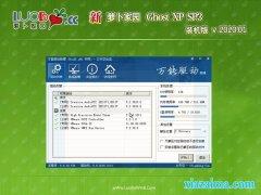 新萝卜家园GHOST XP SP3 精选装机版 2020V01