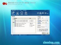 番茄花园GHOST XP SP3 通用装机版 v2020.01月