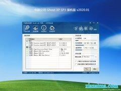 电脑公司GHOST XP SP3 通用装机版 2020v01