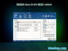 深度技术GHOST XP SP3 最新装机版 V202001