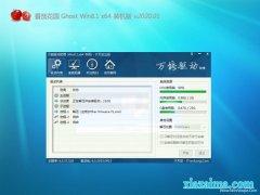 番茄花园Ghost Win8.1 (X64) 超纯装机版V2020年01月(自动激活)