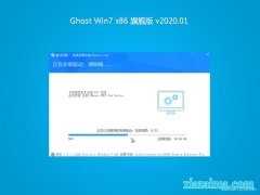 系统之家GHOST Win7x86 全新旗舰版 2020.01(绝对激活)